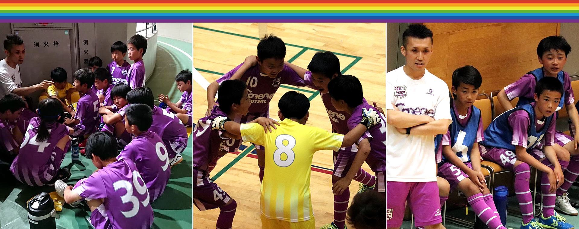 Contente(コンテンテ)/東京都青梅市/幼稚園・小学生・中学生対象のフットサル・サッカーチーム